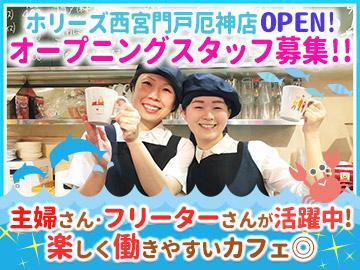 株式会社ホリーズ (大阪・兵庫30店舗同時募集)のアルバイト情報