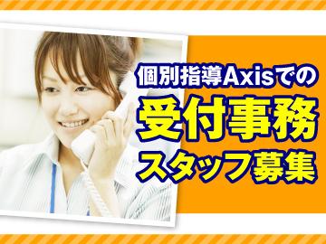 能開の個別指導Axis 岡山本部のアルバイト情報