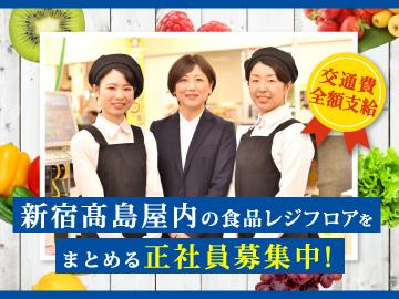 (株)ベルーフ 新宿高島屋店のアルバイト情報