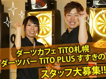 (A)Darts Cafe TiTO 札幌(B)Darts Bar TiTO PLUS すすきののアルバイト情報