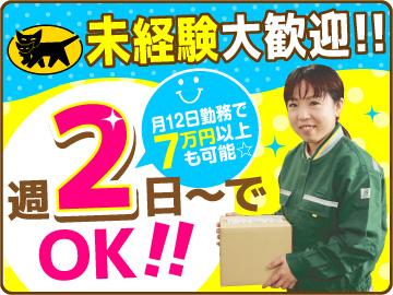 ヤマト運輸株式会社 神戸須磨北支店 [066069]のアルバイト情報