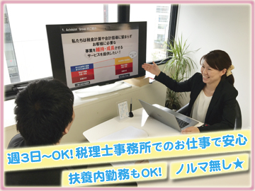 Actvision税理士事務所のアルバイト情報
