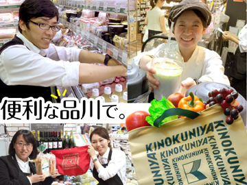 【KINOKUNIYAアントレ】 ルミネ ザ・キッチン品川店のアルバイト情報