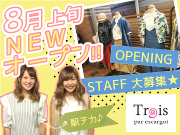 Trois (トロア)のアルバイト情報
