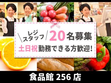 (株)ベルーフ山形店 食品館256のアルバイト情報
