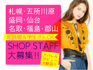 RETRO GIRL・EMSEXCITE 他 「9店舗」募集のアルバイト情報