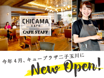 CHICAMA CAFE / チカマ カフェのアルバイト情報