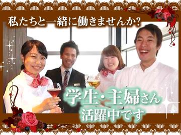 株式会社天朝閣 五十嵐邸 結のアルバイト情報