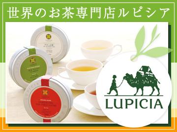 株式会社ルピシア ◆関西エリア10店舗◆のアルバイト情報