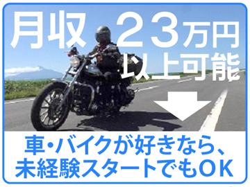 株式会社スピーディーのアルバイト情報