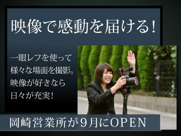 株式会社uk 岡崎営業所のアルバイト情報