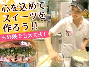 tapioca sweets 〜tutu〜 コルトンプラザ店のアルバイト情報