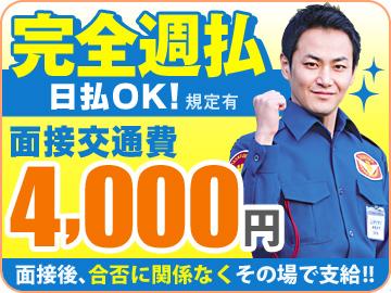 テイケイ株式会社 <都内・埼玉・千葉・西東京エリア>のアルバイト情報