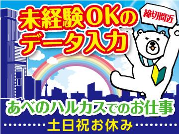 トランスコスモス株式会社 DC&CC西日本本部/K170106のアルバイト情報