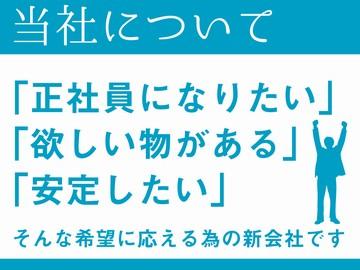 京都テクニカソリューションズ株式会社のアルバイト情報