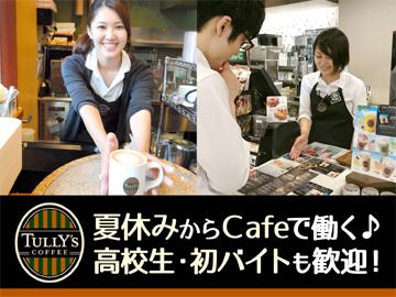 タリーズコーヒー 三井アウトレットパーク滋賀竜王店のアルバイト情報