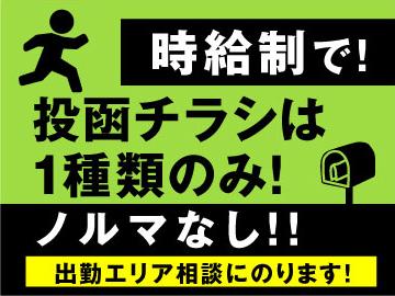 株式会社イープロジェクト 川崎営業所のアルバイト情報