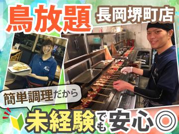 焼き鳥食べ放題 鳥放題 長岡堺町店のアルバイト情報