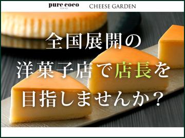 CHEESE GARDEN 阪急梅田店のアルバイト情報