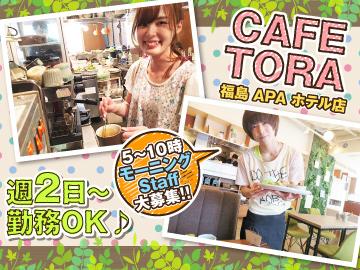 CAFETORA 福島APAホテル店のアルバイト情報