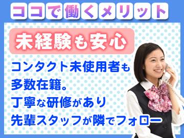 コンタクトのアイシティ 高松丸亀町店のアルバイト情報