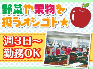 有限会社氷川山商店 (ひかわやま)のアルバイト情報
