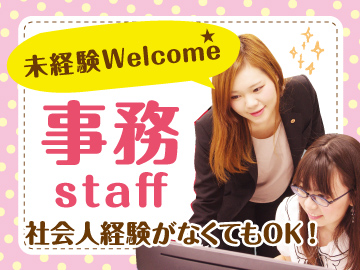 (株)アズスタッフ 関東合同募集 /jj00uyのアルバイト情報