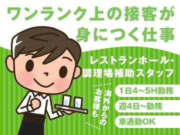 株式会社ヒト・コミュニケーションズ /02o07017071702のアルバイト情報