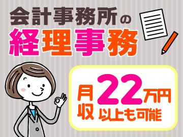 小池税務会計事務所のアルバイト情報