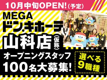 MEGAドン・キホーテ 山科店(仮称)/454のアルバイト情報