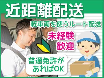 株式会社ロジクエスト 松本支店のアルバイト情報