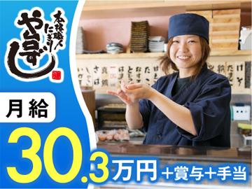 寿司居酒屋 や台ずし矢向駅前町のアルバイト情報