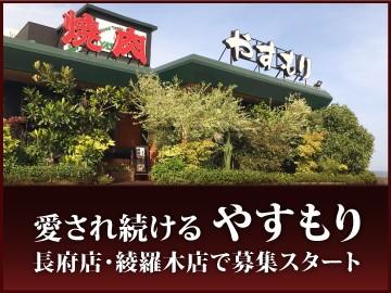 焼肉 やすもり (A)下関長府店 (B)綾羅木店のアルバイト情報