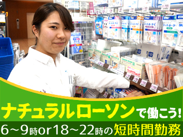 ナチュラルローソン昭和大学江東豊洲病院店のアルバイト情報