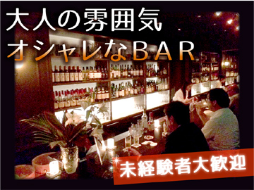 WHISKY BOTTLE BAR MELROSEのアルバイト情報