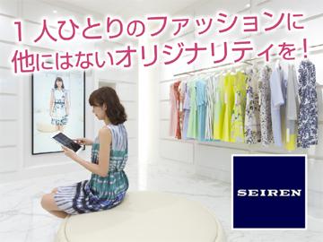 ≪人とかぶらないファッション!≫オーダーワンピースなどオリジナルアイテムの販売STAFF募集!