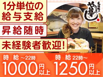 寿司居酒屋 や台ずし伝馬町のアルバイト情報