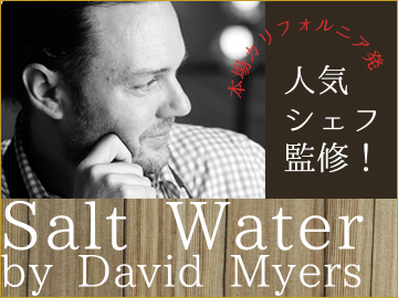 Salt Water by David Myers 名古屋店のアルバイト情報