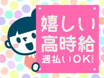 株式会社アクオ 京都支店のアルバイト情報