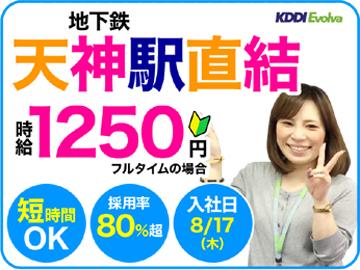 株式会社KDDIエボルバ 九州・四国支社/IA019433のアルバイト情報