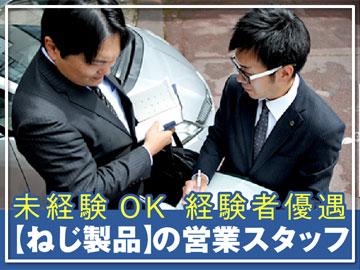 株式会社ヤマシナ東京営業所のアルバイト情報