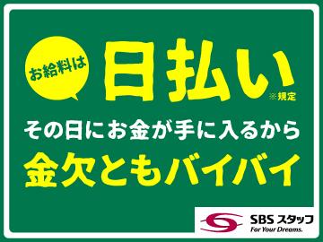 SBSスタッフ株式会社 柏営業所のアルバイト情報