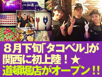 TACO BELL (タコベル) 道頓堀店のアルバイト情報