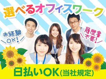 キャリアリンク株式会社<東証一部上場>/PFC62722のアルバイト情報