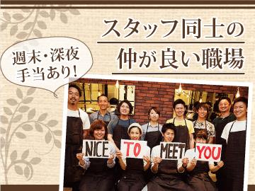 CafeXando大名店/(株)アルバコーポレーションのアルバイト情報