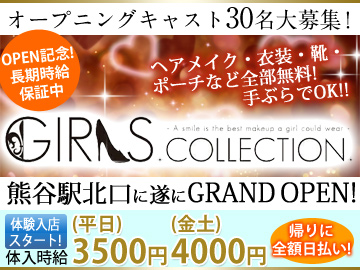 Girl's Collectionのアルバイト情報