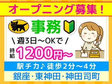 ヤマト運輸株式会社 神田・銀座エリアのアルバイト情報