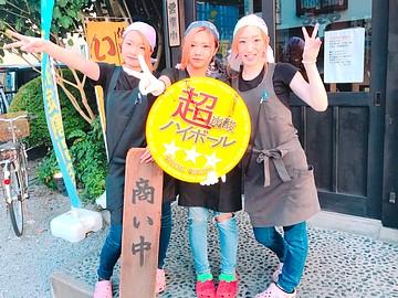 有限会社暁海 ちゃこや (A)居酒屋部 (B)焼肉部のアルバイト情報