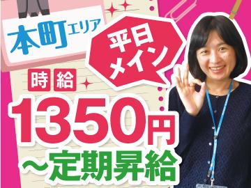 トランスコスモス株式会社 DC&CC西日本本部/K170096のアルバイト情報
