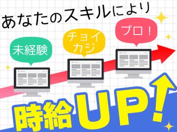 株式会社ウィルエージェンシー IT・OS川崎支店/wkw0255のアルバイト情報